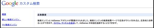 googleカスタム検索エンジン-6.png