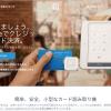 squareが日本で3周年を迎えたらしい
