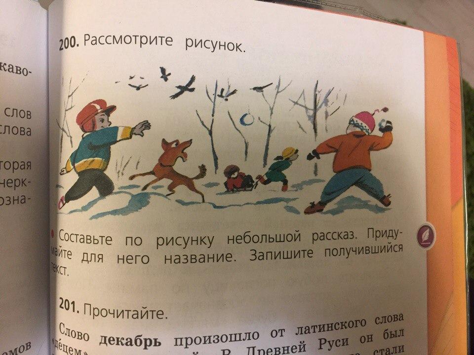 Как составить по рисунку рассказ по русскому языку