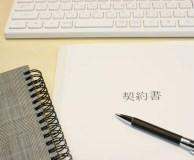 Web制作の契約書作成ポイント