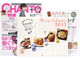 CHANTO (ちゃんと) 2017年 01月号 《付録》 2017年レシピカレンダー