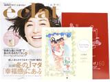 eclat (エクラ) 2017年 01月号 《付録》 山本容子「グリム童話」カレンダー2017