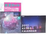天文ガイド 2017年 01月号 《付録》 2017年アストロカレンダー