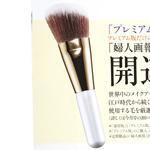 【速報】2017年2月号付録 「竹宝堂」謹製開運化粧筆、X-girl、LIZ LISA(リズリサ)