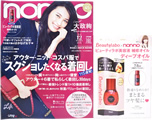non・no (ノンノ) 2016年 12月号 《付録》 ビューティラボ美容液 補修オイル
