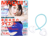 MAQUIA (マキア) 2017年 06月号 《付録》 のびの~び ストレッチチューブ