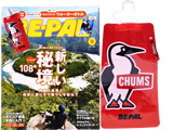 BE-PAL (ビーパル) 2017年 09月号 《付録》 チャムス ウルトラライト ウォーターボトル