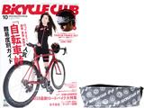 BICYCLE CLUB (バイシクルクラブ) 2017年 10月号 《付録》 吸汗速乾ヘアバンド