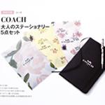 【速報】2017年5月号付録 COACH(コーチ)、ツモリチサト、snidel(スナイデル)