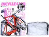 BICYCLE CLUB (バイシクルクラブ) 2017年 09月号 《付録》 防水ファスナーポーチ