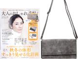 大人のおしゃれ手帖 2017年 11月号 《付録》 Y's お財布としても使える万能ポシェット