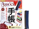 日経ビジネス Associe (アソシエ) 2017年 11月号 《付録》 エディフィス コラボ レザー製ペンケース