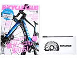 BICYCLE CLUB (バイシクルクラブ) 2017年 12月号 《付録》 防水ダブル ファスナーポーチ