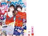 nicola (ニコラ) 2017年 11月号 《付録》 wc うるモテ♥学校コスメセット