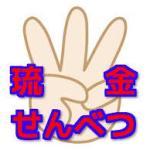 琉金稚魚3回目の選別 ブラインシュリンプを卒業