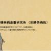 祝!水棲疾病基盤研究所へ店名変更 旧勝美商店