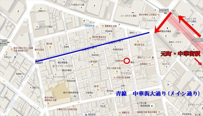 元町デート 中華街の菜香新館へのアクセスマップ