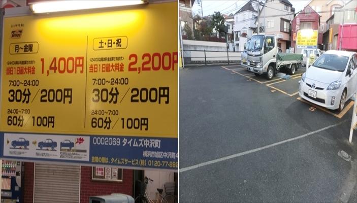 駐車場 神奈川運転免許試験場 タイムズ中沢町