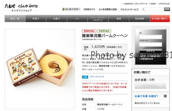https://shop.taneya.co.jp/kishidan/