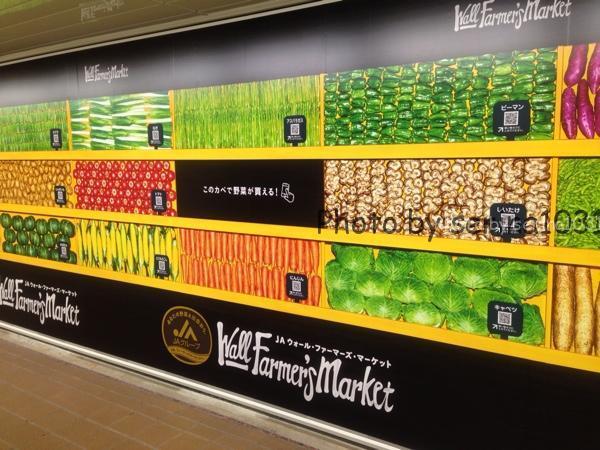 新宿駅地下通路巨大野菜イベント