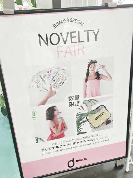 ディーホリック原宿表参道ノベルティ