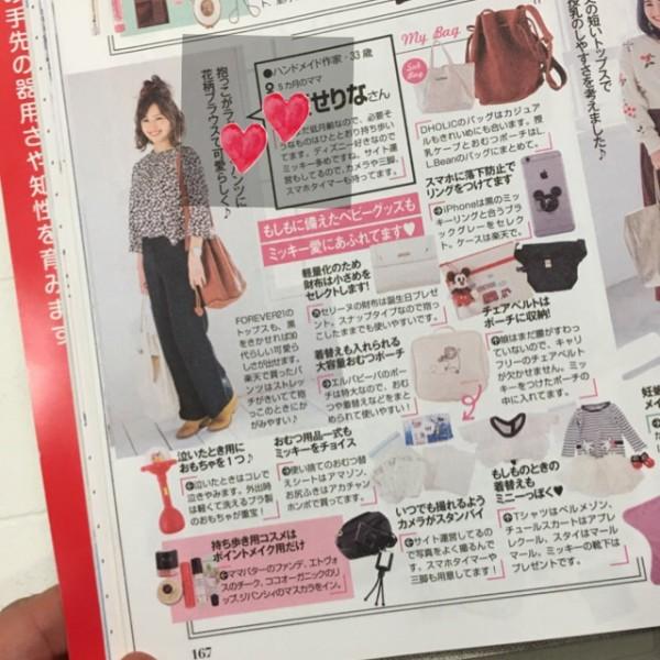 ママガール2017年春号読モ