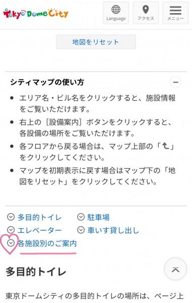 東京ドームW杯パプリックビューイングベビーカーの行き方