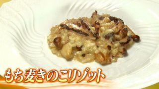 【その原因腸にあり】もち麦きのこリゾットのレシピ!桝谷周一郎シェフの腸活ダイエット食が激ウマ!