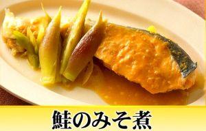 ⑧鮭のみそ煮