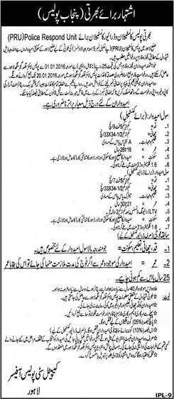 Punjab Police Response Unit Constable and Driver Jobs 2016 Form Download Candidates Lists Requirements Procedure