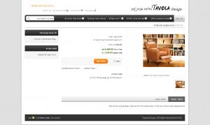 עמוד מוצר חנות וירטואלית רהיטים