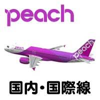 LCC Peach Aviation