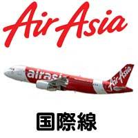 LCC Air Asia