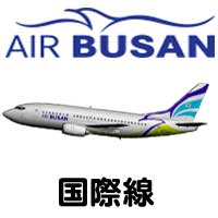LCC Air BUSAN