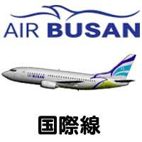 LCC Air BUSAN