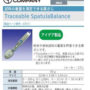 試験・研究用一般試薬および分析用機器・器材の販売