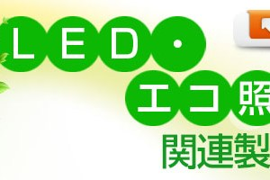 KJCBiz:LED・エコ照明関連製品特集