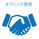 高い技術と信頼の「オフショア開発」【セタ・インターナショナル】