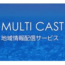 自治体の防災担当者様に朗報! 衛星通信とポケベル波を利用した『地域情報配信サービス(MULTI CAST)』