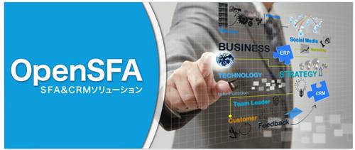 SFA&CRMトップ画像2