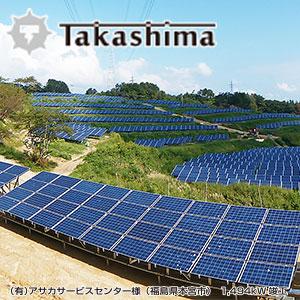 納得と安心の発電事業 産業用太陽光発電