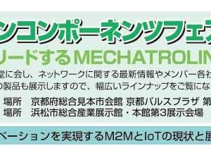 高速制御でグローバルに飛躍する オープンネットワーク MECHATROLINK