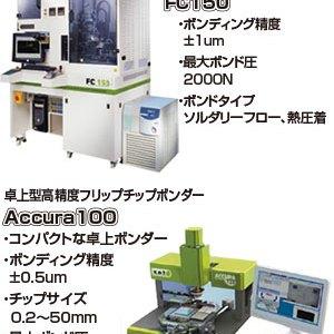 研究開発用から少量生産の装置まで高精度フリップチップボンダー・露光機