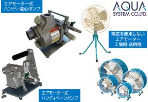 圧縮エア駆動機器ならアクアシステム