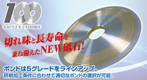 新メタルボンド超砥粒ホイール「グランメタル」