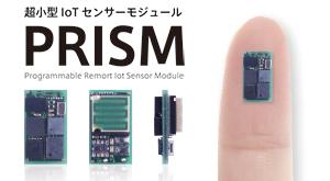 超小型IoTセンサーモジュール