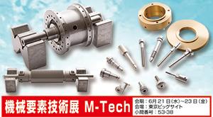 高精密機械部品を安定した品質で提供