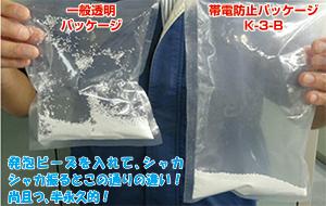 帯電防止効果が劣化しないパッケージ「K-3-B」