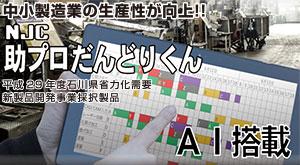 AI搭載次世代型生産管理システム