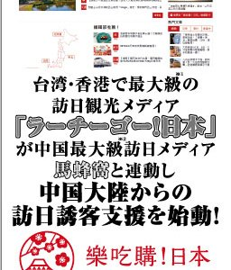 台湾・香港で最大級の訪日観光メディア ラーチーゴー!日本
